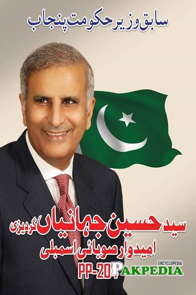 Hussain Jahani Gardezi elected as MPA