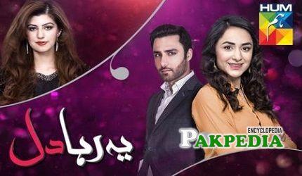 Hira Hussain dramas