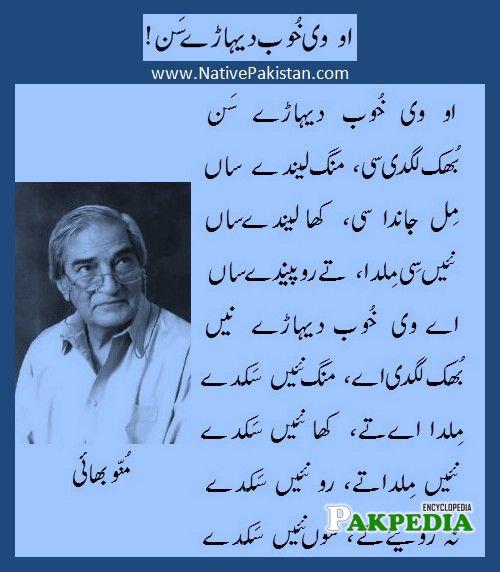 His Urdu Poetry