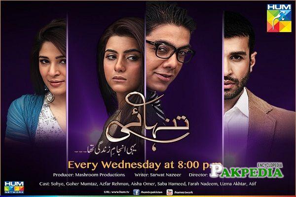 Ayesha Omer Dramas