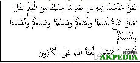 Verse of Mubahila(3:61)