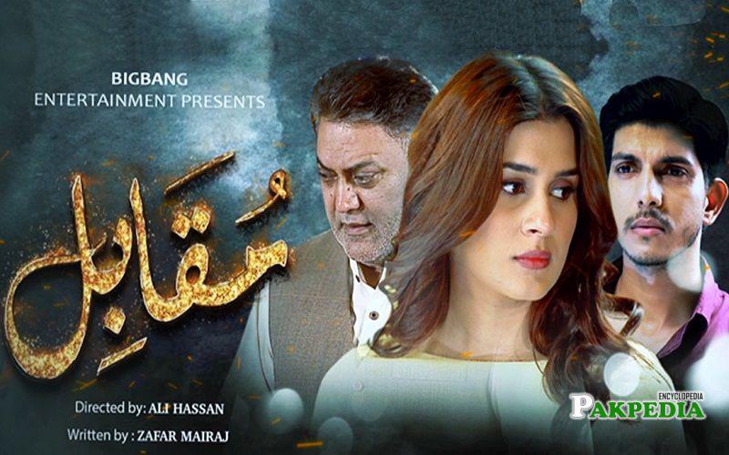 Mohsin Abbas Haider Dramas