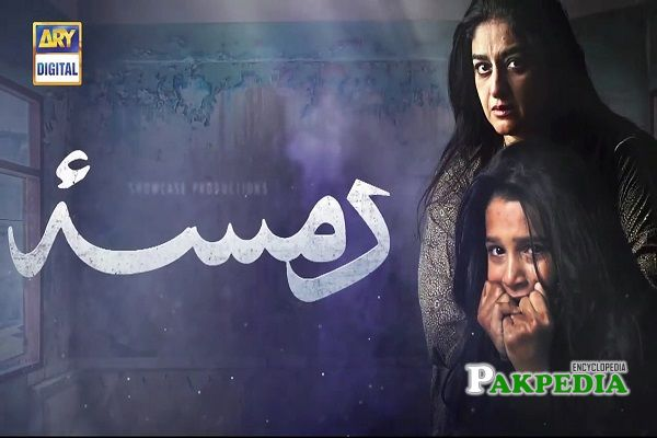 Nadia Jamil Dramas