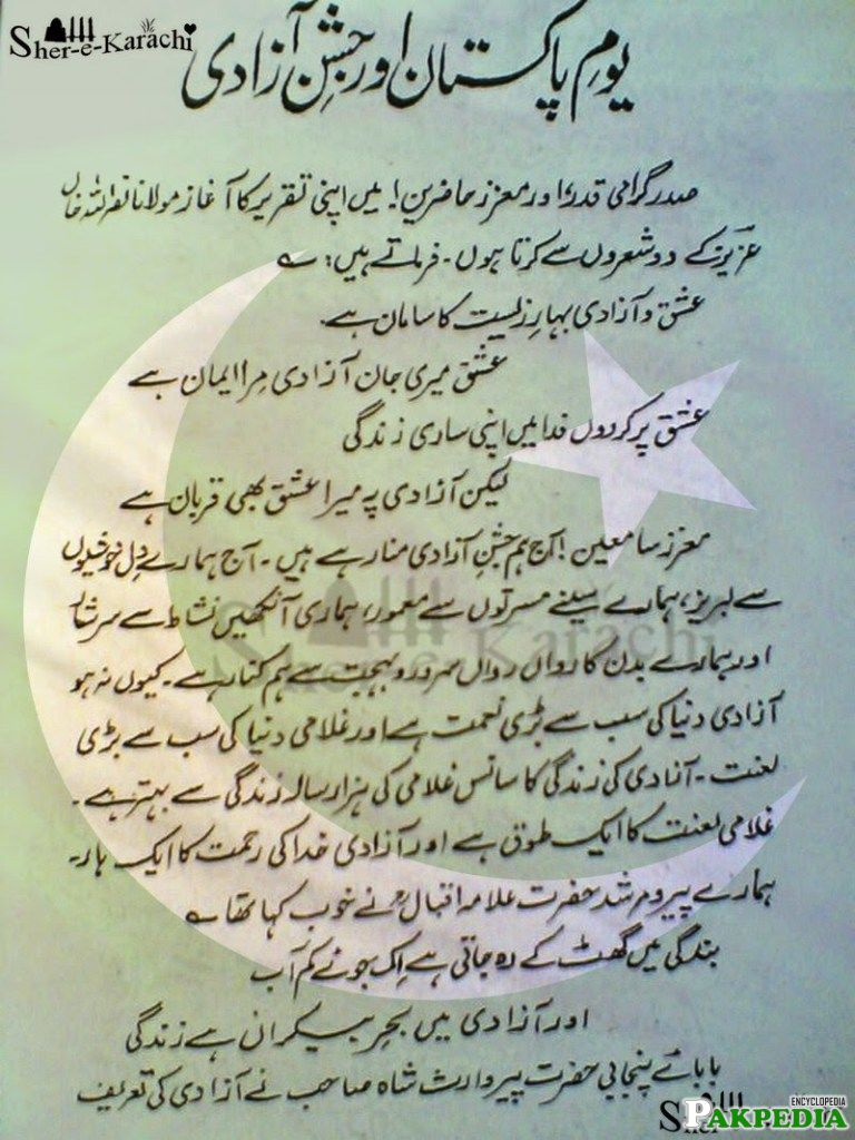 Pakistan National Anthem Lyrics In Urdu Information About Qaumi Tarana