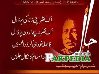Habib jalib poetry