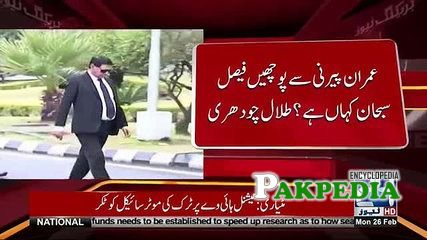 Talal chaudhry said to ask from imran khan about faisal