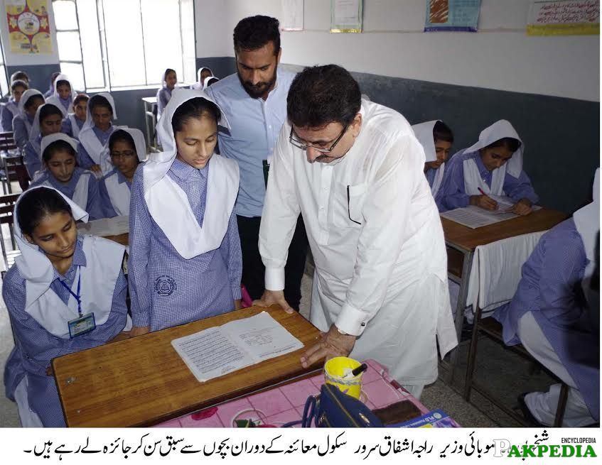 Raja Ashfaq Sarwar in a School
