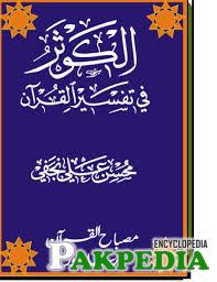 Tafseer by sheikh mohsin