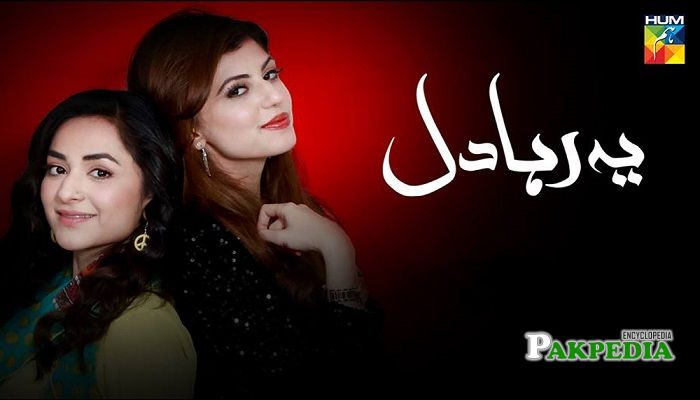Anam Gohar Dramas