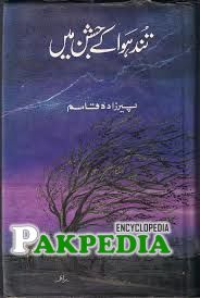 His Book Tand Hawa kay Jashan Main