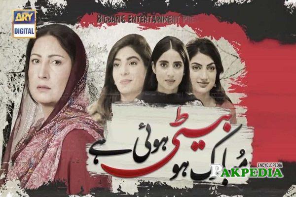 Mehwish Qureshi Dramas