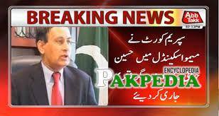 SC ordered Haqqani's arrest