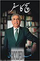 Sach Ka safar-autobiography of SH
