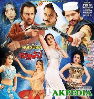 Zakhmona Pashto Film 2017