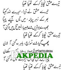 A poem of Bulleh Shah