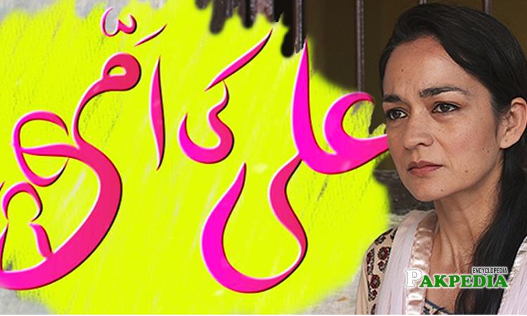 Samiya Mumtaz dramas 'Ali Ki Ami'