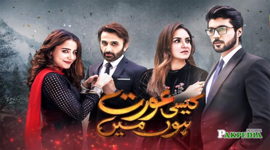 Sania Shamshad dramas